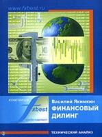Василий Якимкин - Финансовый дилинг. Технический анализ