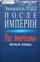 Тодд Э. - После империи. Pax Americana – начало конца