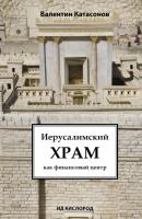 Катасонов В.Ю. - Иерусалимский храм как финансовый центр