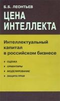 Леонтьев Б. Б. - Цена интеллекта. Интеллектуальный капитал в российском бизнесе