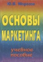 Морозов Ю.В. - Основы маркетинга (2-е издание).
