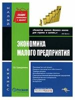 Е. В. Гражданкина - Экономика малого предприятия