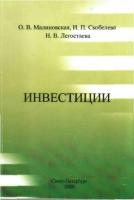 О.В. Малиновская, И.П Скобелева, Н.В. Легостаева - Инвестиции
