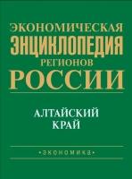 Ф. И. Шамхалов - Экономическая энциклопедия регионов России. Волгоградская область
