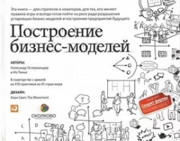 Александр Остервальдер, Ив Пинье - Построение бизнес-моделей
