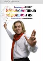 Шумович Александр - Великолепные мероприятия. Технологии и практика event-management