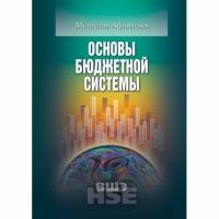 Афанасьев М. - Основы бюджетной системы
