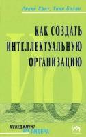 Рикки Хант, Тони Базан - Как создать Интеллектуальную организацию.