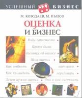 Козодаев М. А. , Пылов М. В. - Оценка и бизнес