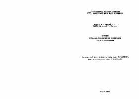 И.В.Фёдоров, С.А.Смирнов, З.Н.Лактюшина, А.А.Перфилов — Методика социально-экономического исследования проблем приватизации