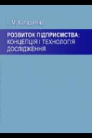 Капаруліна І.М. - Розвиток підприємства концепція і технологія дослідження