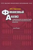 Вахрушина М.А. - Управленческий анализ.