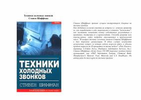 Стефан Шиффман - Техники холодных звонков.