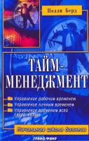 Полли Берд - ТАЙМ-МЕНЕДЖМЕНТ Планирование и контроль времени
