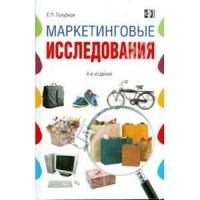 Голубков Е.П - Маркетинговые исследования теория, методология и практика