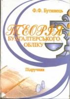Бутинець Ф.Ф. - Теорія бухгалтерського обліку