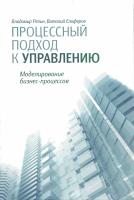 Репин В.В., Елиферов В.Г. - Процессный подход к управлению. Моделирование бизнес-процессов