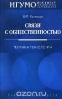 Кузнецов В.Ф. - Связи с общественностью.