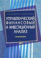 Герасименко Г.П., Маркарьян С.Э., Маркарьян Э.А., Шумилин Е.П. - Управленческий, финансовый и инвестиционный анализ. Практикум