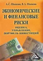 А.С. Шапкин, В.А. Шапкин - Экономические и финансовые риски. Оценка, управление, портфель инвестиций