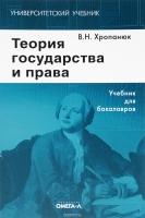 Г.В. Атаманчук - Теория государственного управления