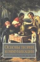 М.А. Василик - Основы теории коммуникации.