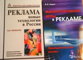 Феофанов О. - Реклама новые технологии в России.