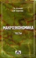 Агапова Т.А., Серегина С.Ф. - Макроэкономика. Тесты