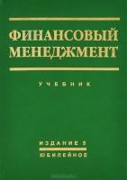 Стоянова Е.С. - Финансовый менеджмент. Теория и практика. Учебник