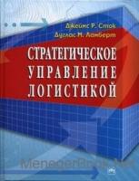 Джеймс Р. Сток, Дуглас М. Ламберт - Стратегическое управление логистикой.