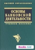 Тагирбеков К.Р. - Основы банковской деятельности