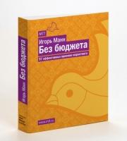 Игорь Манн - Без бюджета. 57 эффективных приемов маркетинга