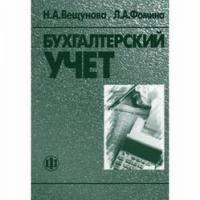 Вещунова Н. Л., Фомина Л. Ф - Бухгалтерский учет