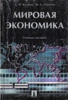 А. П. Кузякин, М. А. Семичев - Мировая экономика. Учебное пособие