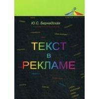 Бернадская Ю.С. - Текст в рекламе