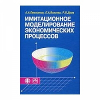 А.А.Емельянов - Имитационное моделирование экономических процессов