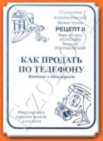 Марк и Софья Атласовы, Вячеслав Погребёнский - Как продать по телефону