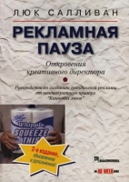 Салливан Л. - Рекламная пауза. Откровения креативного директора