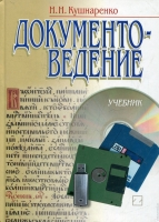 Кушнаренко Н.Н. - Документоведение