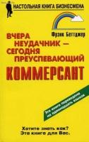 Настольная книга бизнесмена - Фрэнк Беттджер - Вчера неудачник — сегодня преуспевающий коммерсант