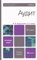 Подольский В.И, Савин А.А. - Аудит. Учебник (3-е изд.)