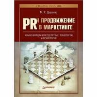Душкина М.Р. - PR и продвижение в маркетинге коммуникации и воздействие, технологии и психология