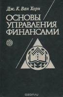 Ван Хорн Дж.К. - Основы управления финансами