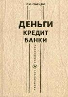 О.Ю. Свиридов - Деньги, кредит, банки