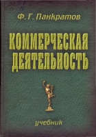 Панкратов Ф.Г. - Коммерческая деятельность