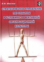 Маслов В.И. - Стратегическое управление персоналом в XXI веке
