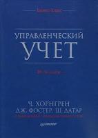 Хорнгрен Ч., Фостер Дж., Датар Ш. - Управленческий учет
