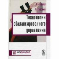 А. Гершун, М.Горский - Технологии сбалансированного управления