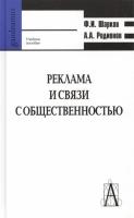 Шарков Ф.И., Родионов А.А. - Реклама и связи с общественностью