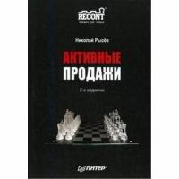 Николай Рысев - Активные продажи, 2-е изд